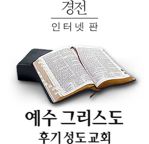 Korean Scriptures Now Online